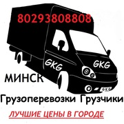 ГРУЗОПЕРЕВОЗКИ МИНСК РБ ГРУЗЧИКИ